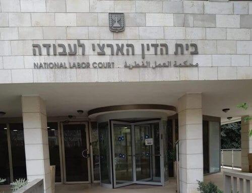 בית-הדין-לעבודה